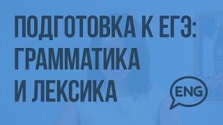 Подготовка к ЕГЭ: Грамматика и лексика. Видеоурок по английскому языку 10-11 класс