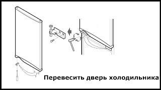 Перевесить двери холодильника(, 2015-06-02T12:45:36.000Z)