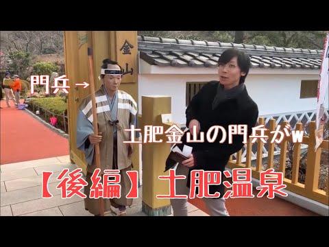 【温泉旅行】静岡県の土肥温泉へ行きました(後編)