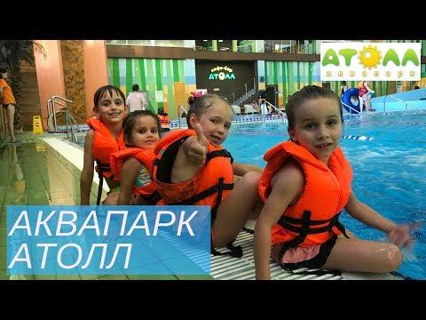 Аквапарк Атолл в Кстово Нижегородской области. Лере 5 лет!