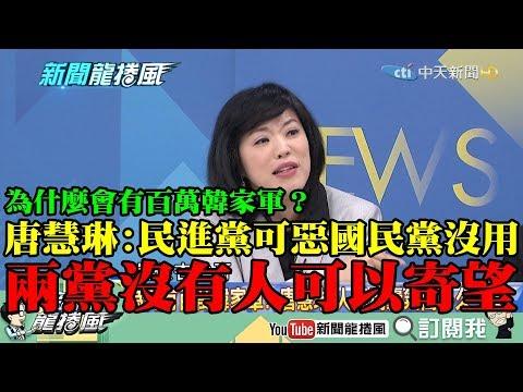 【精彩】為什麼會有百萬韓家軍? 唐慧琳:民進黨可惡國民黨沒用 兩黨沒有人可以寄望!
