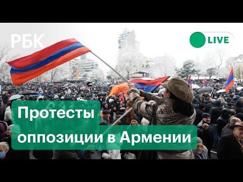 Протесты против Пашиняна в Армении. Прямая трансляция