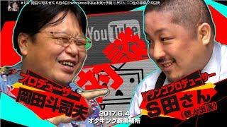 続きが気になる完全版もYoutubeで絶賛レンタル中→ 岡田斗司夫ゼミ#181完...