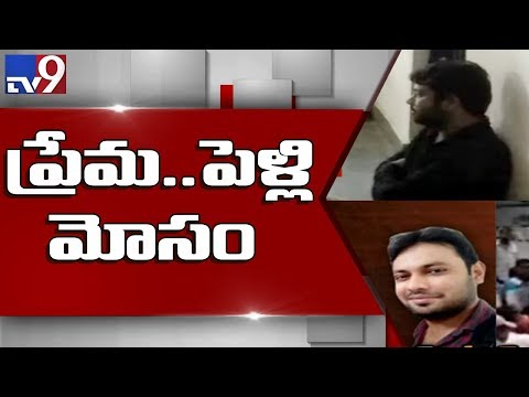 Software employee cheats woman in the name of marriage    Nalgonda - TV9