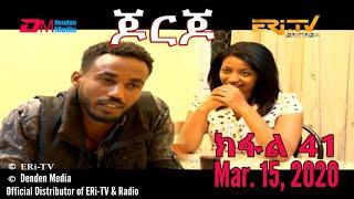 ERi-TV Drama Series: ጆርጆ - ክፋል 41 - Georgio (Part 41), March 15, 2020
