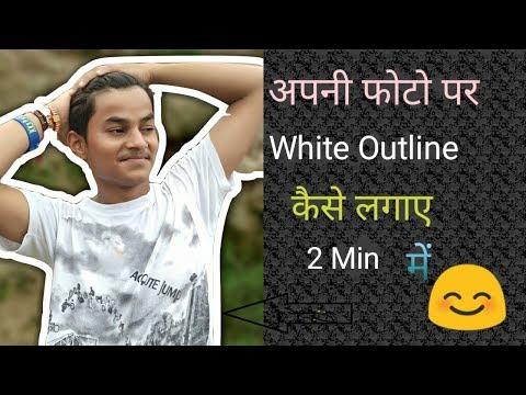 How to make white outline photo like technical guruji !Hindi/Urdu