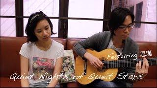 Quiet Nights of Quiet Stars (思漢 x Rae Bossa Nova Cover)