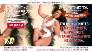 Танцевальный Pай 67 (Tantsuparadiis 67)/DANCE & CIRCUS PROJECT (Москва) 8 августа в клубе HOLLYWOOD