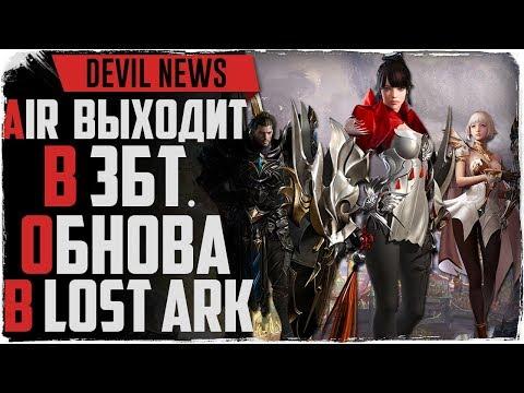 Devil News. Air выходит в ЗБТ. Обновления в Lost Ark, Black Desert