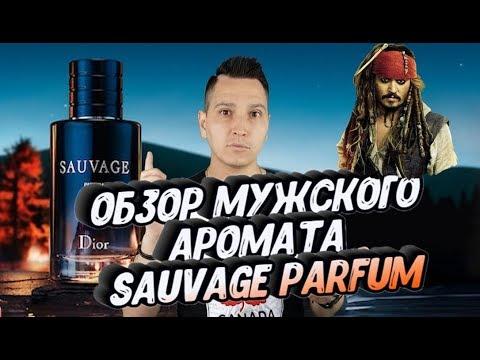 Sauvage Dior Parfum новый аромат