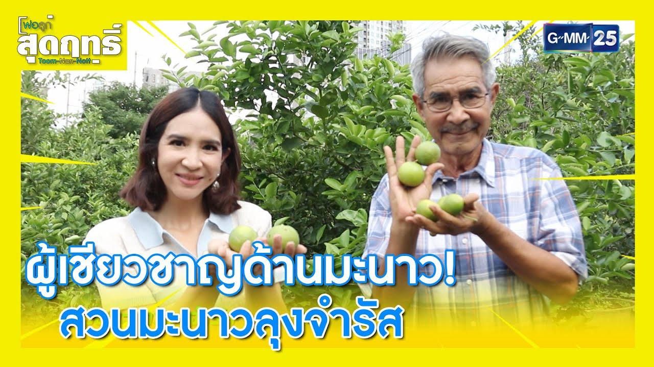 ผู้เชียวชาญด้านมะนาว! สวนมะนาวลุงจำรัส l HIGHLIGHT พ่อลูกสุดฤทธิ์   31 ก.ค.64 l GMM25