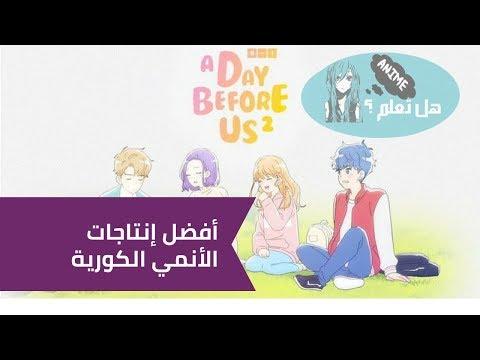 هل تعلم عن الأنميات الكورية - Best Korean Animes