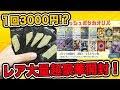 【ポケモンカード】超高額3000円オリパ!内容が派手過ぎる!【開封動画】pokemoncard premium 3000yen pack