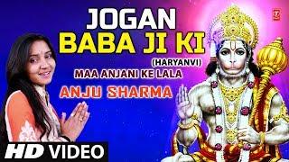 Jogan Baba Ji Ki I Haryanvi Balaji Bhajan I ANJU SHARMA I HD Video I Maa Anjani Ke Lala