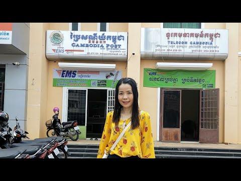 Ep72 Cambodia Post การส่งพัสดุ และไปรษณีย์ที่ปอยเปต
