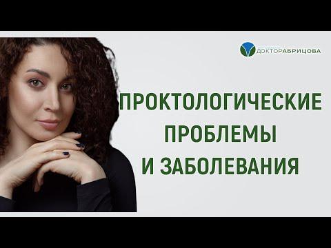 О проктологических проблемах и заболеваниях. Прямой эфир с Марьяной Абрицовой