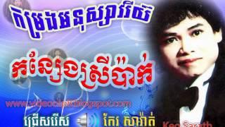 Konsaeng Srey Pak   Keo Sarath
