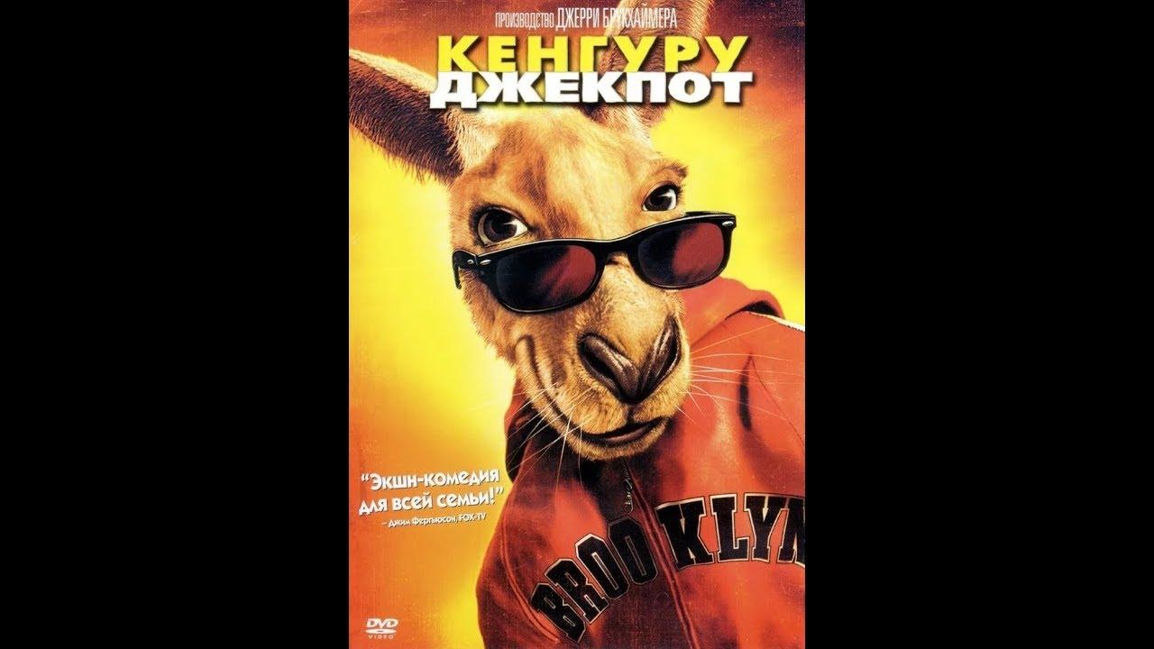 кенгуру джекпот 2003 смотреть онлайн