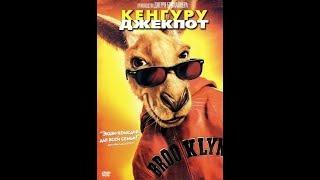 Финальный отрывок, Луис забирает деньги у кенгуру (Кенгуру Джекпот/Kangaroo Jack)2003
