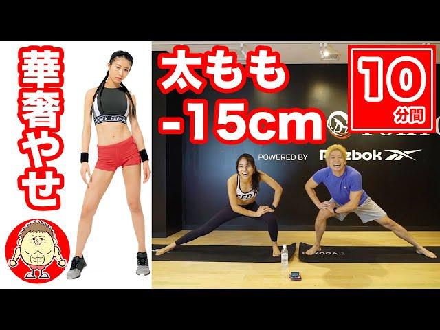 【10分】太もも-15cm!細く華奢になる専用の美コア脚やせ運動! | マッスルウォッチング × 山口絵里加