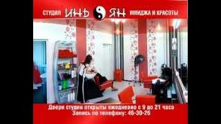 Инь_ян-турбосолярий.avi(, 2012-04-13T12:30:18.000Z)