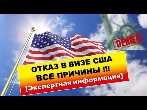 Отказ в визе США. Разбор всех причин и как избежать отказа!