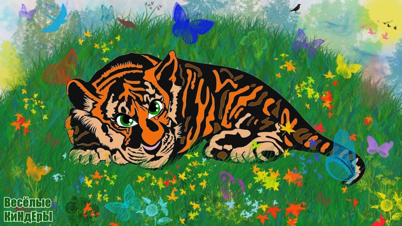 Видео раскраска Тигрёнок Мультик для малышей Весёлые ...