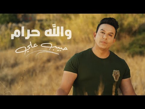 حبيب علي - والله حرام   Habib Ali - Walla Haram