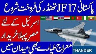 Malaysia, Iran & Egypt interested in JF-17 Thunder | Khoji TV