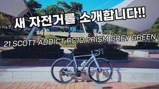 로드자전거 소개드립니다. 21 Scott Addict …