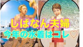 【夏だ】お互い着て欲しい水着コーデをプレゼントしたら旦那キレたwww thumbnail