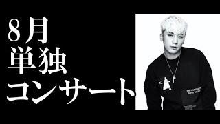 「BIGBANG」V.Iの7月ソロアルバム発売&8月単独コンサートを発表 thumbnail