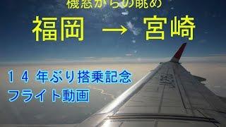 福岡空港発 宮崎空港行 JAL旅客機フライト動画~14年ぶり?の搭乗~