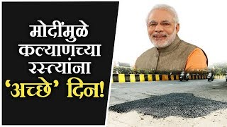 Narendra Modi Brought Acche Din For Kalyan Roads As He Will Visit Kalyan