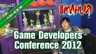 Тема недели: GDC 2012