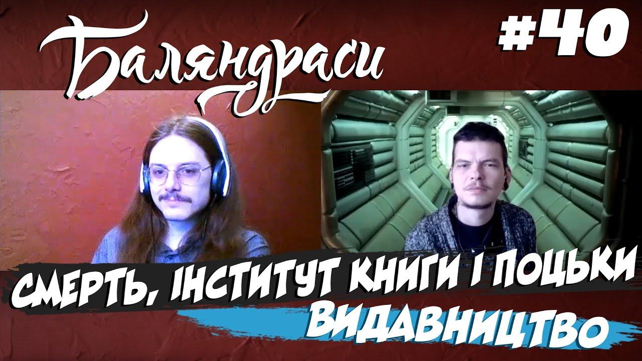 Баляндраси #40 - Ілля Стронґовський [Карантин Edition]