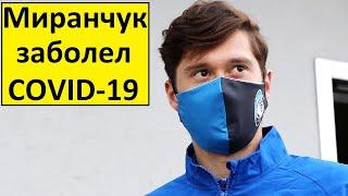 Миранчук заболел Kopoнoвиpуcом реакция в Италии
