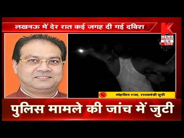 योगी राज में महफियाओ का राम नाम सत्य || Special Program || Knews