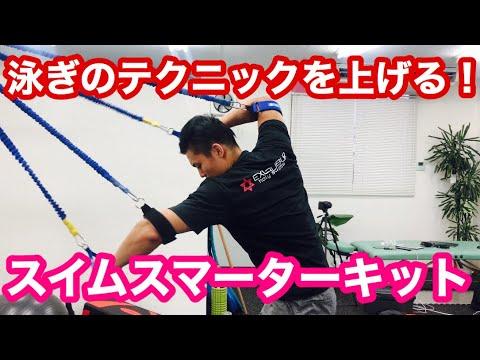 【水泳】【競泳】ストロークテクニック超レベルアップアイテム!スイムスマーターキット使ってみた!【ストローク】【4泳法】