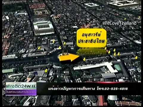 ภาพกราฟฟิคของคลื่นพลังมวลมหาประชาชนที่ชุมนุมก่อน 18.00 น  24 พ.ย. 2556