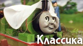 Мультфильм Томас и друзья. Обещание Перси....