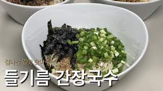 초간단 들기름 간장 비빔국수 황금 레시피 3가지 (짭짤…