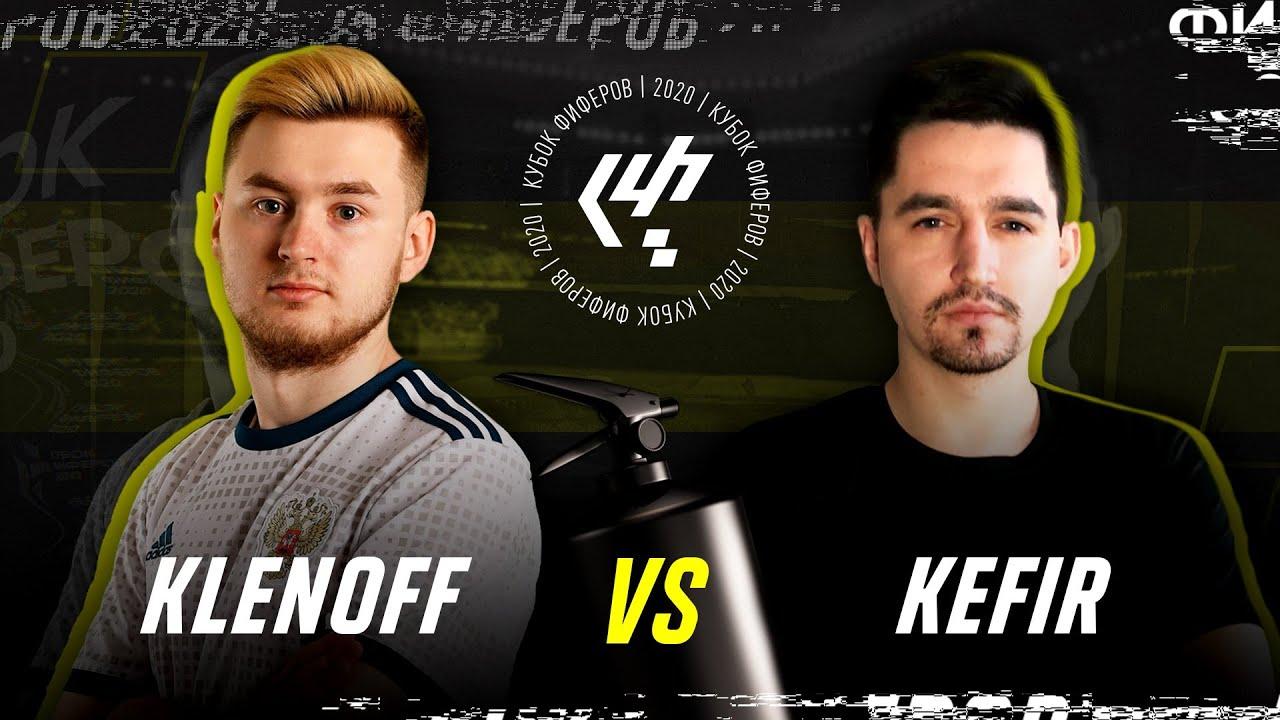 КУБОК ФИФЕРОВ 2020   KLENOFF VS KEFIR   4 ТУР
