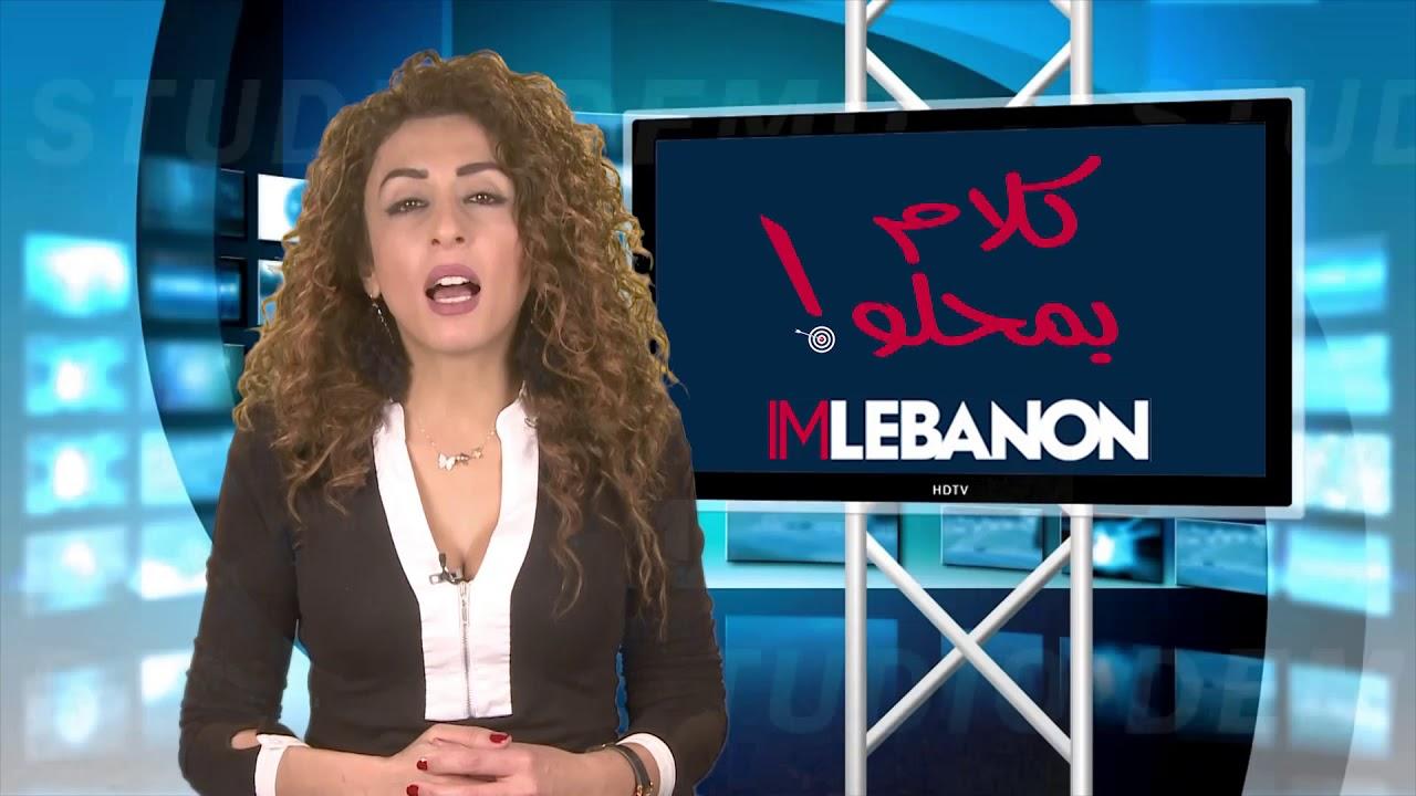 Kalem Bi Mhalo - Episode 643 - مين عم يحاول يورط السعودية زوراً بملف الحريات بلبنان؟