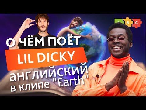 Разбираем английский в песне Lil Dicky — Earth   Puzzle English