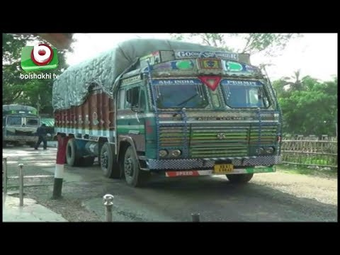 ফারাক্কা ব্রিজ সংস্কার, প্রভাব হিলি স্থলবন্দরে   Hili Check Post   Bangla Breaking News