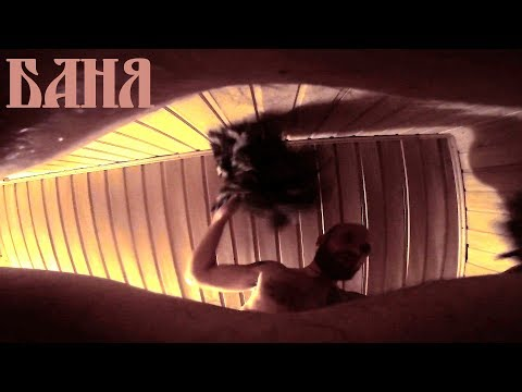 Русская баня - Russian Bath ! В 2019 году #   Мастер-класс В БАНЕ! - Как парятся Русичи!