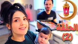 سفرة رمضان🌙 مع عائلة عصام ونور (الحلقة 2 )
