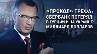 «Прокол» Грефа: Сбербанк потерял в Турции и на Украине миллиард долларов