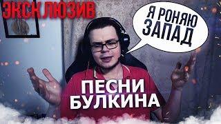 ЭКСКЛЮЗИВ! СТАРЫЕ ПЕСНИ БУЛКИНА! ПСИХОДЕЛ ИЗ 2013!